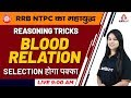 RRB NTPC 2019 Exam | Reasoning Tricks | Blood Relation