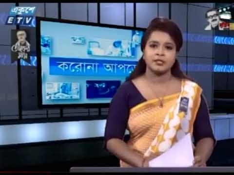 Special Bulletin Corona Virus || করোনা আপডেট || 05 PM || 08 August 2020 || ETV News