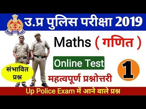 up police online test 2019