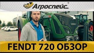 Обзор трактора Fendt 720 Vario от Агроспейс