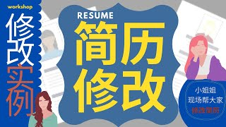 Resume Workshop 简历修改