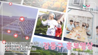 더불어 행복한 강동 홍보영상