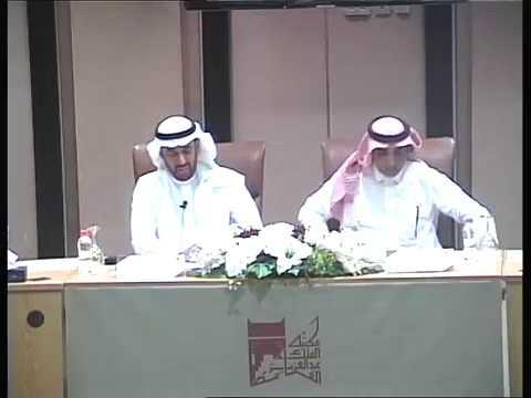 د. خالد الراجحي -  لماذا نقرأ - ملتقى تجاربهم في القراءة - مكتبة الملك عبدالعزيز