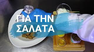 Δατική Δίαιτα – Κοτόπουλο Σαλάτα
