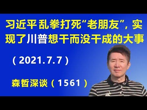 """习近平乱拳打死""""老朋友"""",实现了 川普 想干而没有干成的大事.(2021.7.7)"""