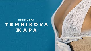 Премьера! Елена Темникова   Жара (Lyrics Video)