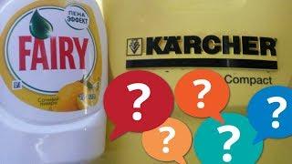 Эксперимент №1. Что будет если помыть машину ФЕЙРИ? Мыть или не мыть?