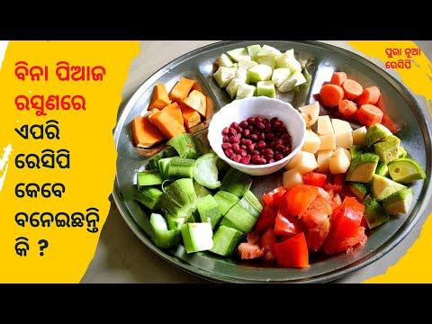 , title : 'ରାକ୍ଷୀପୁର୍ଣିମା ପାଇଁ ପୁରା ନୂଆ ସ୍ପେସିଆଲ ରେସିପି Without Onion Garlic Mix Veg recipe/Mix Tarkari In Odia