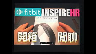 【開箱】Fitbit Inspire HR 新品開箱 Unboxing Quick Overview
