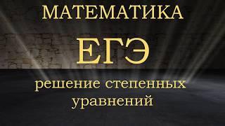 Решение степенных уравнений. Самостоятельная подготовка к ЕГЭ онлайн.