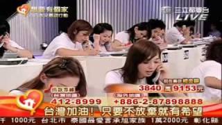 20090814想要有個家 八八水災募款行動--超克七+2moro+范奕臣+許慧欣