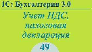 Учет НДС, налоговая декларация в 1С:Бухгалтерия 3.0