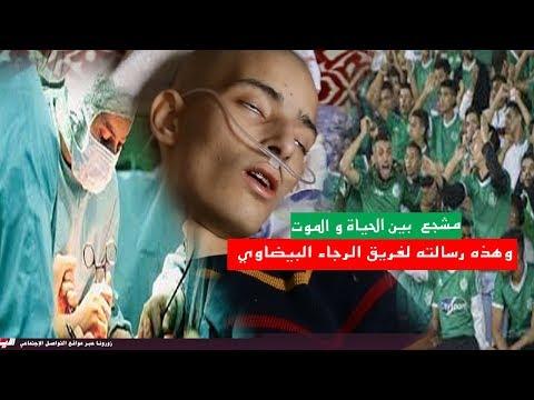 العرب اليوم - مُشجّع بين الحياة والموت بعد بتر خصيته