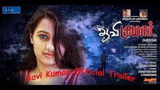 Aavi Kumar Offical Trailer | Vijay Antony | Srikanth Deva | Kaandeeban