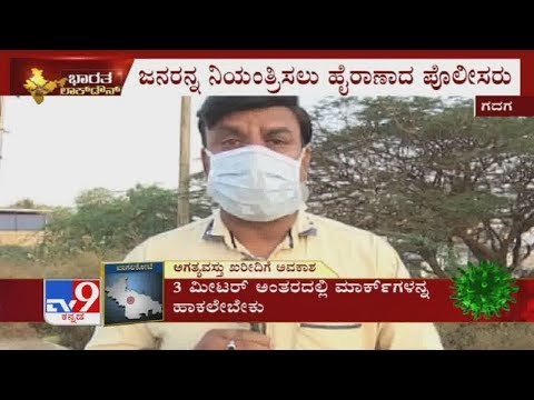 Gadag Police High Circus On Traders At Vegetable Market Due To Coronavirus OutBreak