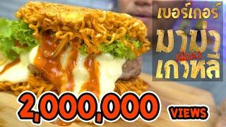 Giant spicy korean burger