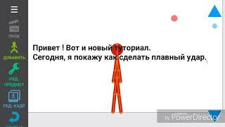 Рисуем Мультфильмы 2. Туториал. Удар рукой#1