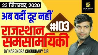 Rajasthan Current Affairs #103 | Know Your Rajasthan | By Narendra Choudhary sir