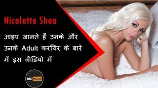 Nicolette Shea Biography in Hindi | Unknown Facts about Nicolette Shea in Hindi | Must Watch - Download this Video in MP3, M4A, WEBM, MP4, 3GP