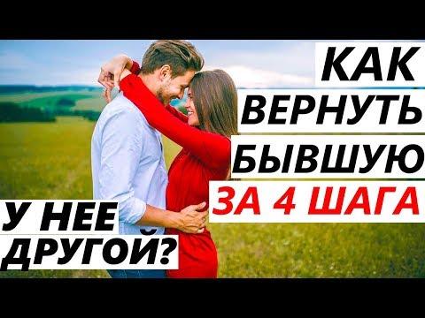 УШЛА К ДРУГОМУ, Как ВЕРНУТЬ ЗА 4 ШАГА?  Если Девушка / Жена Разлюбила, Пропали Чувства и Расстались