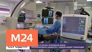 Московские хирурги прооперировали пациентку с редким видом тахикардии - Москва 24