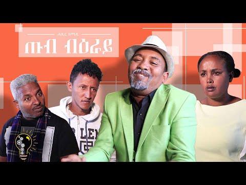 Waka TM: New Eritrean Comedy by Dawit Eyob 2020