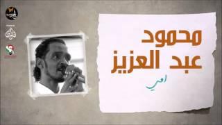 محمود عبد العزيز _ امي /mahmoud abdel aziz
