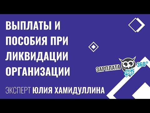 Выплаты и пособия работникам при ликвидации организации в 2020 | Юлия Хамидуллина #зарплата360