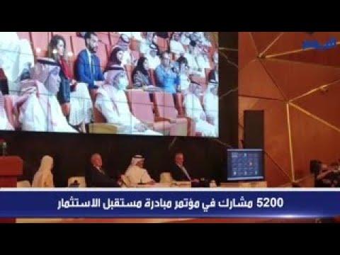 5200 مشارك في مؤتمر مبادرة مستقبل الاستثمار