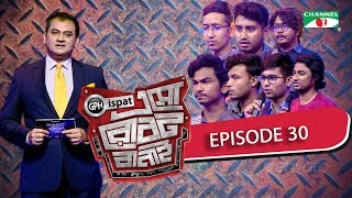 GPH Ispat Esho Robot Banai | Episode 30 | Reality Shows | Channel i Tv
