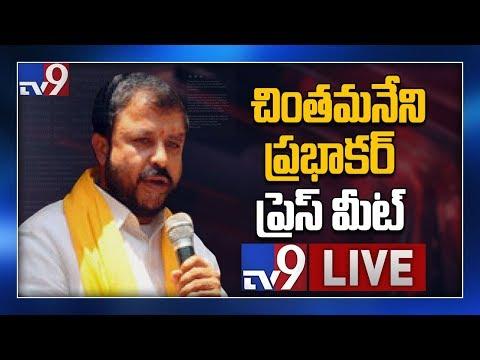 Chintamaneni Prabhakar Press Meet LIVE    Eluru  - TV9