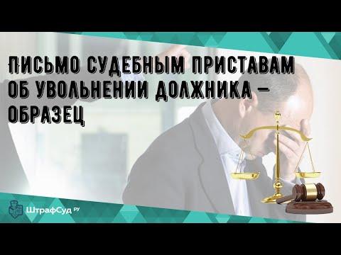 Письмо судебным приставам об увольнении должника — образец