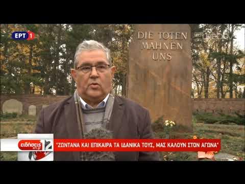 Στεφάνι στο μνημείο των κομμουνιστών ηγετών στο Βερολίνο από τον Δ. Κουτσούμπα | 5/11/18 | ΕΡΤ
