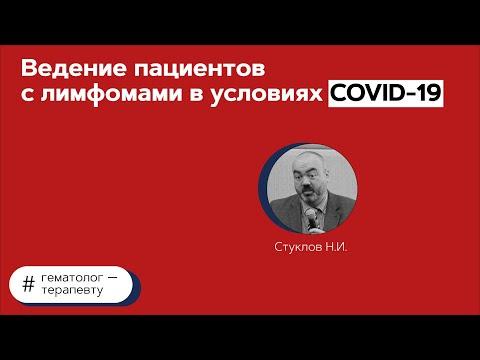 Ведение пациентов с лимфомами в условиях COVID-19. 08.07.21
