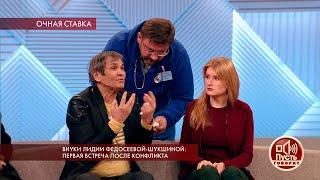Внуки Лидии Федосеевой-Шукшиной: первая встреча после конфликта. Пусть говорят.