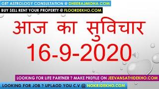 Aaj Ka Suvichar 16 सितंबर 2020 आज का सुविचार - आज का विचार आज का शुभ विचार प्रेरक विचार हिंदी में