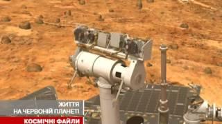 Чи було життя на Марсі? [Відео]