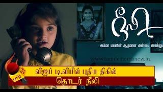 Vijay TV to launch Neeli, a supernatural fiction thriller Serial  Tamil Cinema News