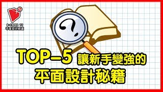 【TOP5】平面 設計書籍 讓新手 初學者 入門學設計 變強 的 平面設計書單 雜誌 書本 參考 【b crossTV平面設計頻道】