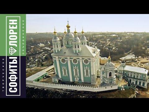 Города Европы. Смоленск с воздуха.