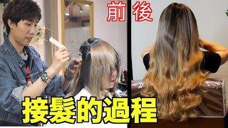 接髮全過程 一次大公開!!|接髮高手 KINO