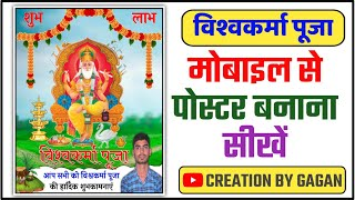 Vishwakarma Puja Ka Poster Kaise Banaye | Vishwakarma Puja Banner Editing | Poster Kaise Banaye - Download this Video in MP3, M4A, WEBM, MP4, 3GP