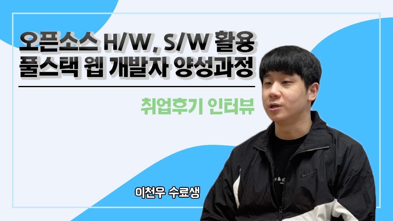 오픈소스 H/W, S/W를 활용한 풀스택 웹 개발자 양성과정 이천우 님 인터뷰