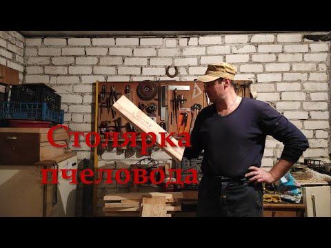 Пчеловодство.Столярка пчеловода.Обзор инструмента.Изготовление простых корпусов на 145 рамку.