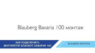 Blauberg Bavaria 100