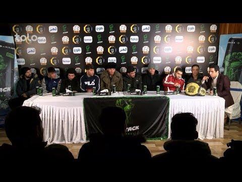 پرس کنفرانس | دور نهایی شب نبرد پنجم | Final Press Conference Fight Night Afghanistan 5