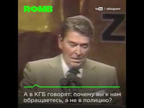 Президент США Рональд Рейган травит анекдоты про русских и СССР