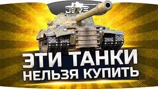 ЭТИ ТАНКИ НЕВОЗМОЖНО КУПИТЬ ● Самые Редкие Машины World Of Tanks
