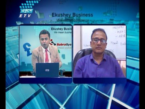 Ekushey Business || একুশে বিজনেস || 03 June 2021 || ETV Business