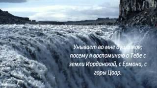 Слово Божье - Псалом 41, 42 -  Жаждет душа моя к Богу,живому